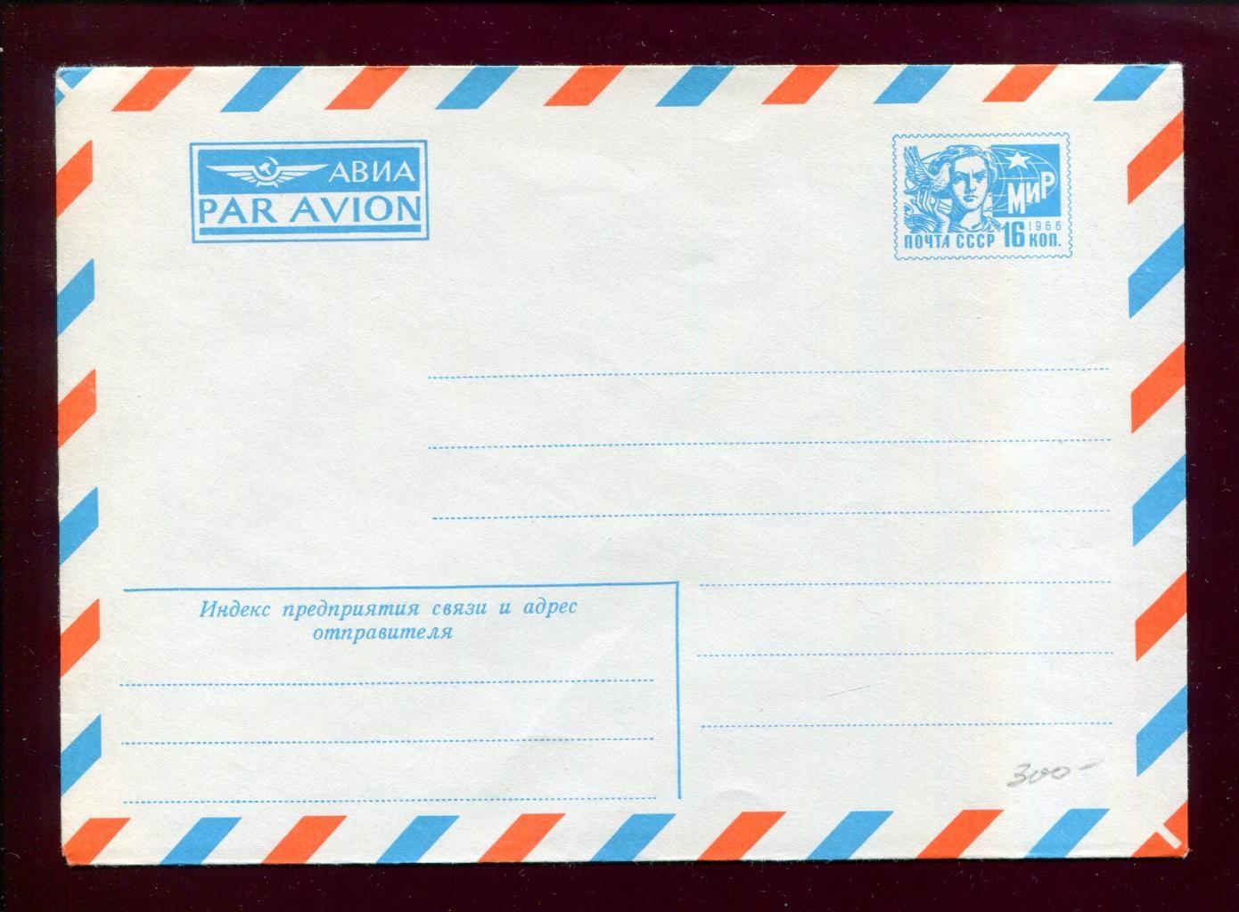Печать почтовых бланков в Москве | фото 3