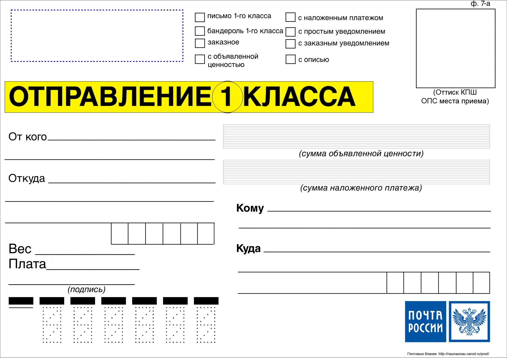 Печать почтовых бланков в Москве | фото 1