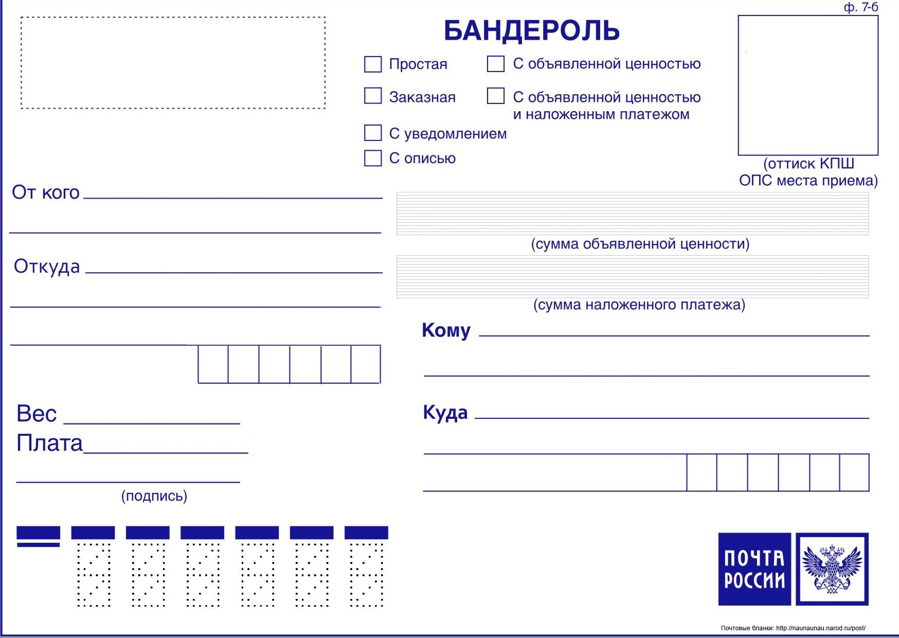 Печать почтовых бланков в Москве | фото 4