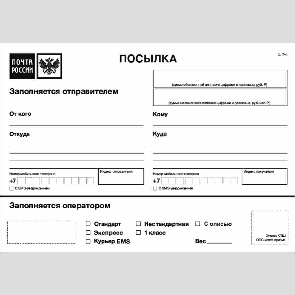 Печать почтовых бланков в Москве | фото 6