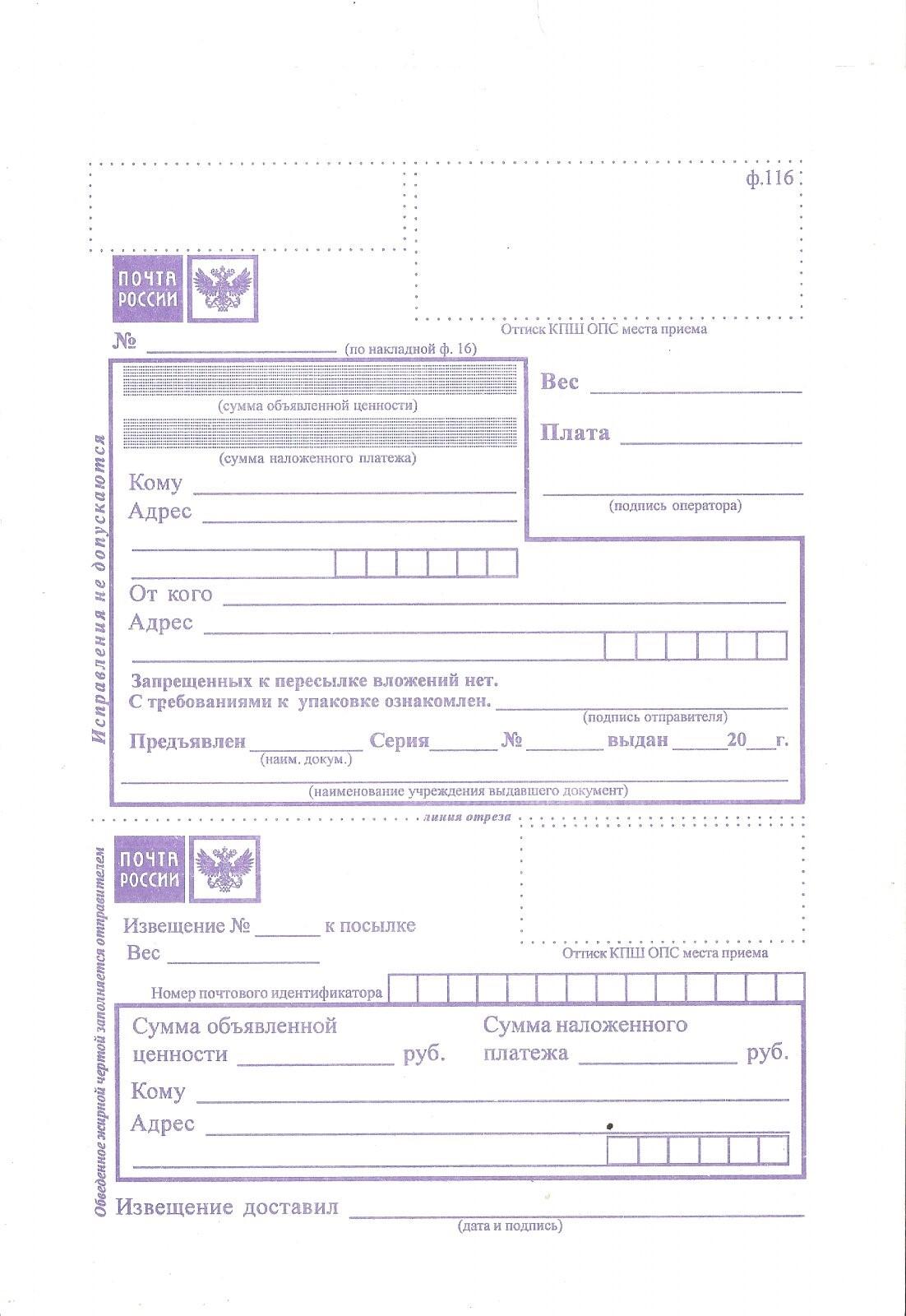 Печать почтовых бланков в Москве | фото 7