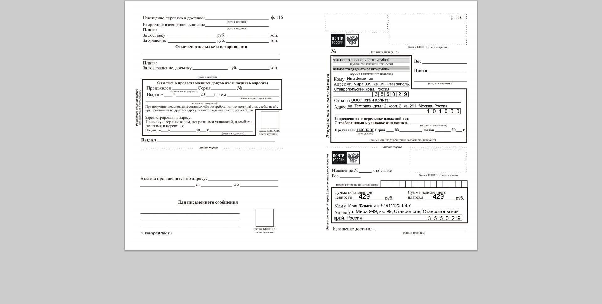 Печать почтовых бланков в Москве | фото 8