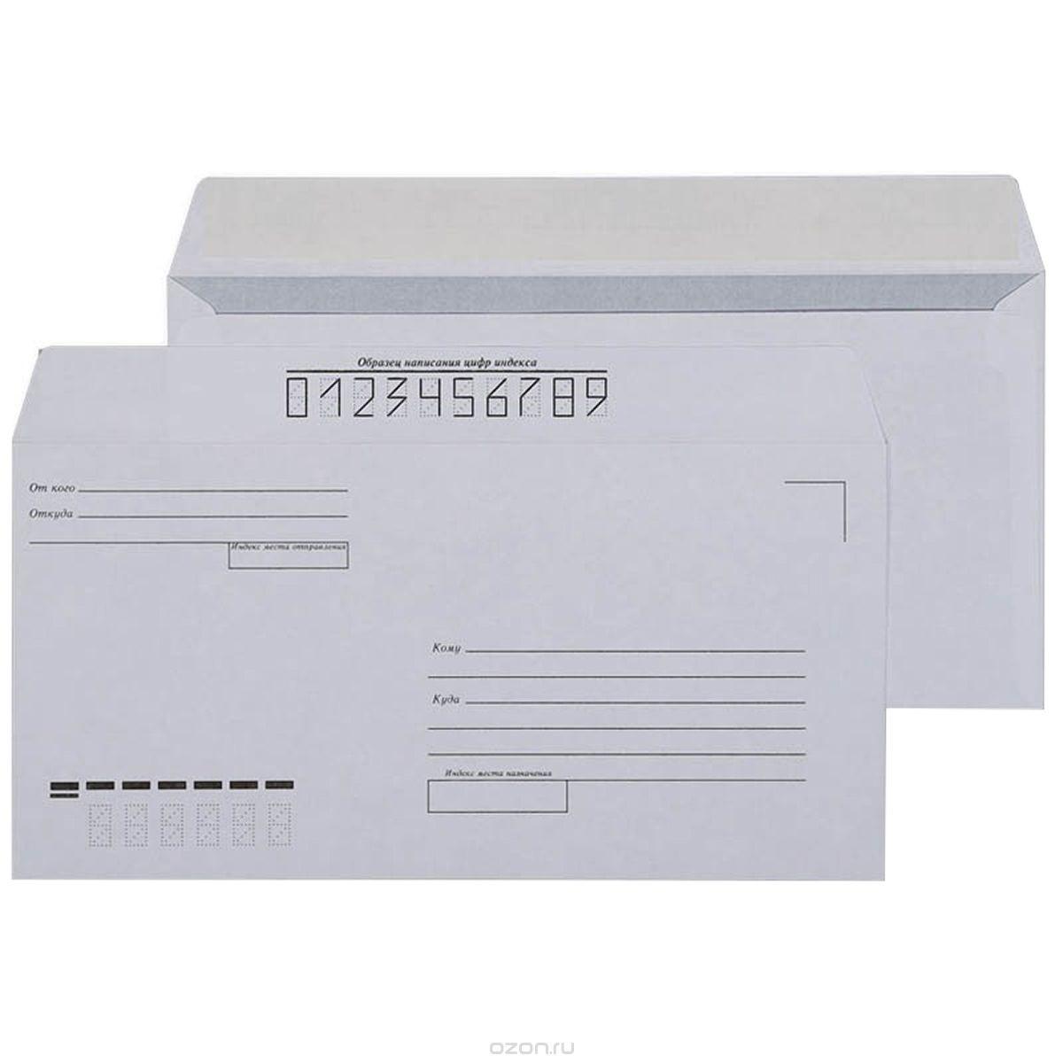 Печать почтовых конвертов в Москве | фото 5