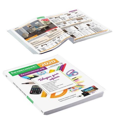 Печать рекламных каталогов в Москве | фото 2