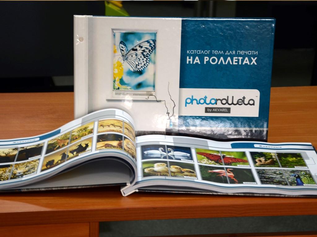 Печать рекламных каталогов в Москве | фото 1