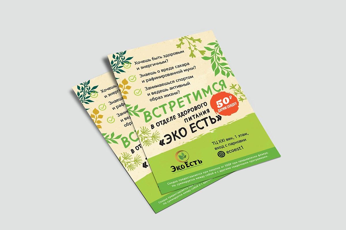 Печать рекламных листовок в Москве | фото 7