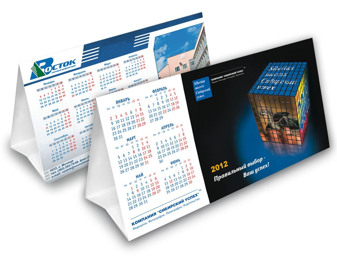 Печать самосборных календарей-домиков в Москве | фото 4
