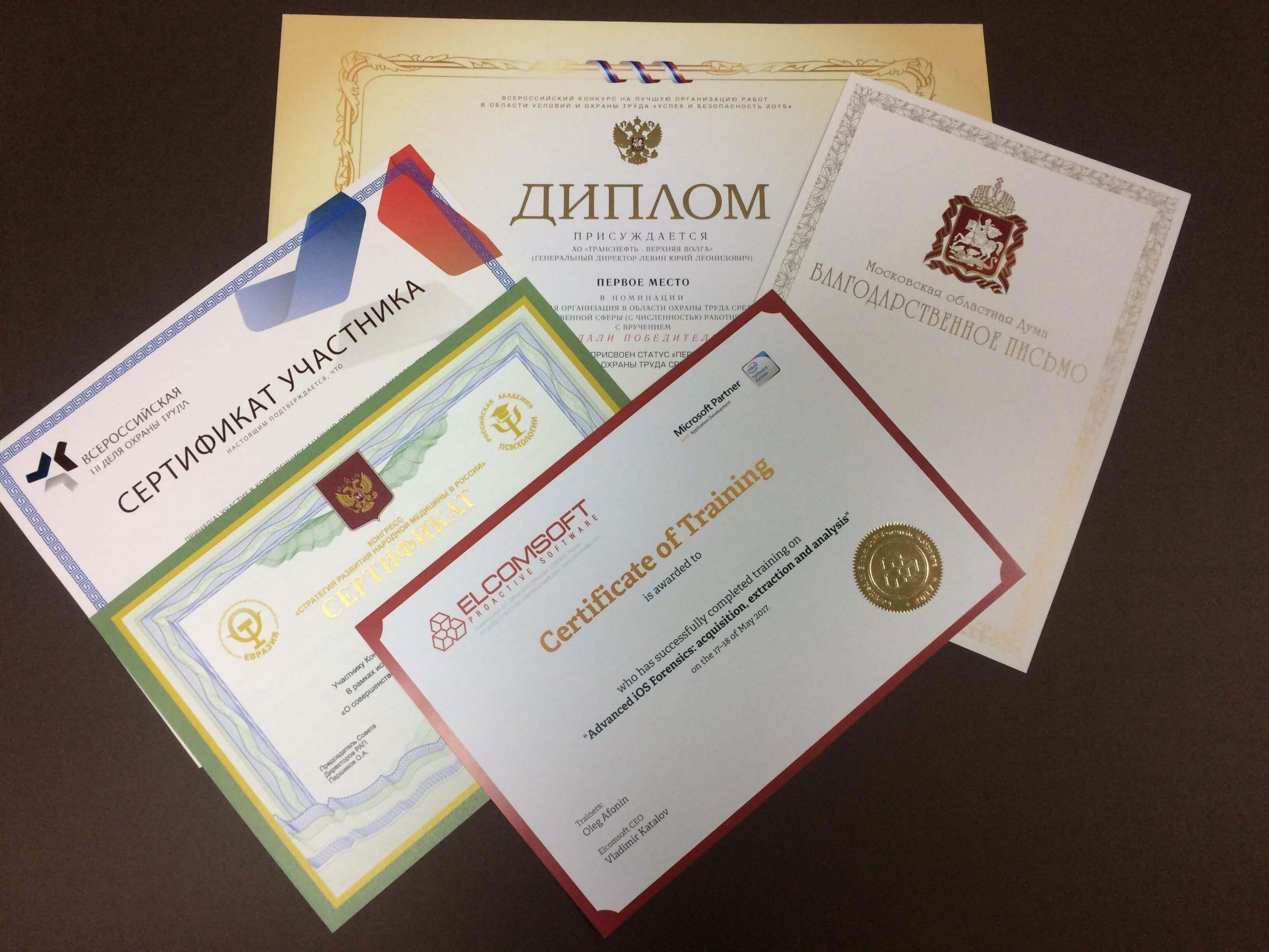 Печать сертификатов в Москве | фото 3