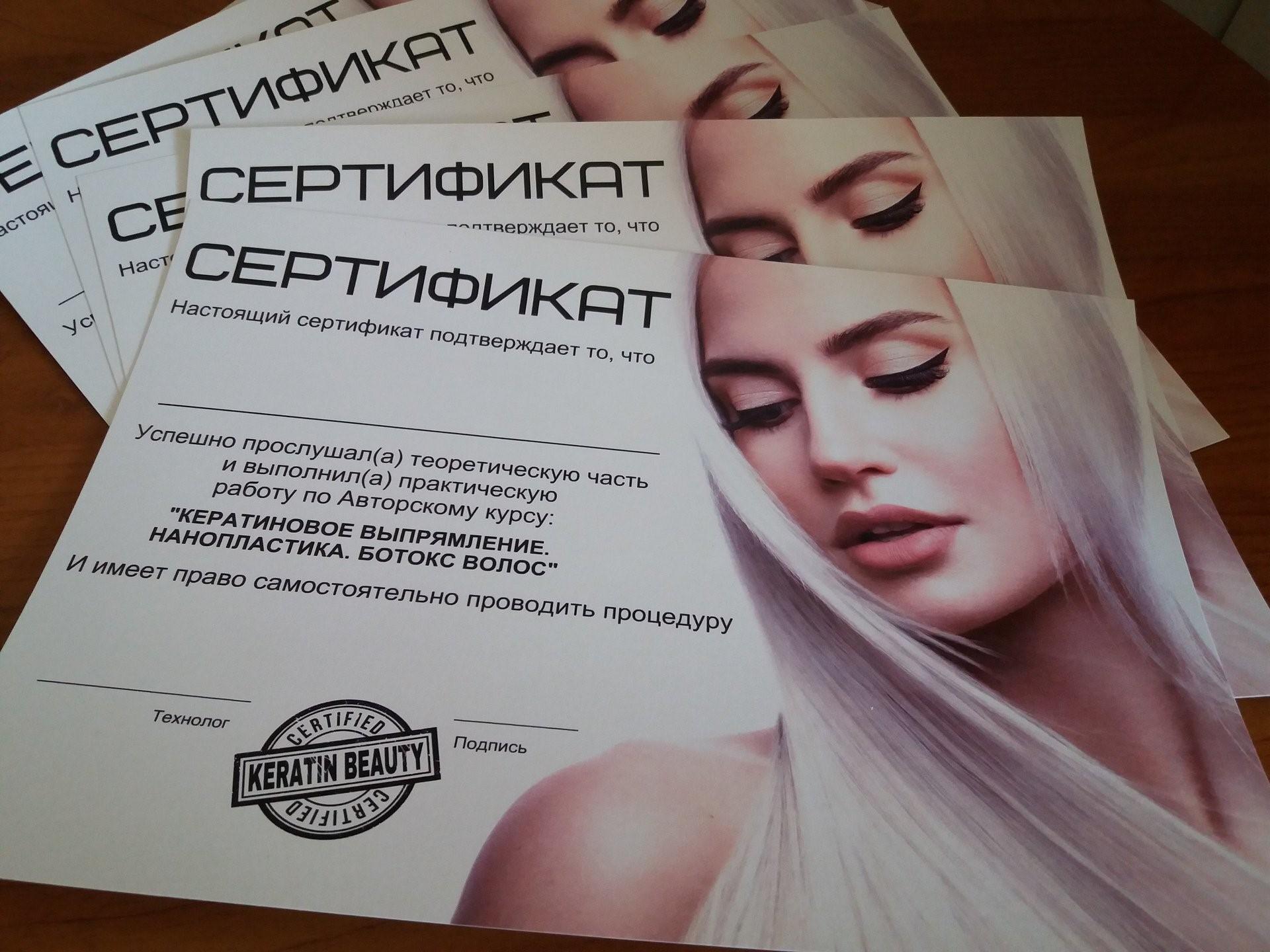 Печать сертификатов в Москве | фото 6