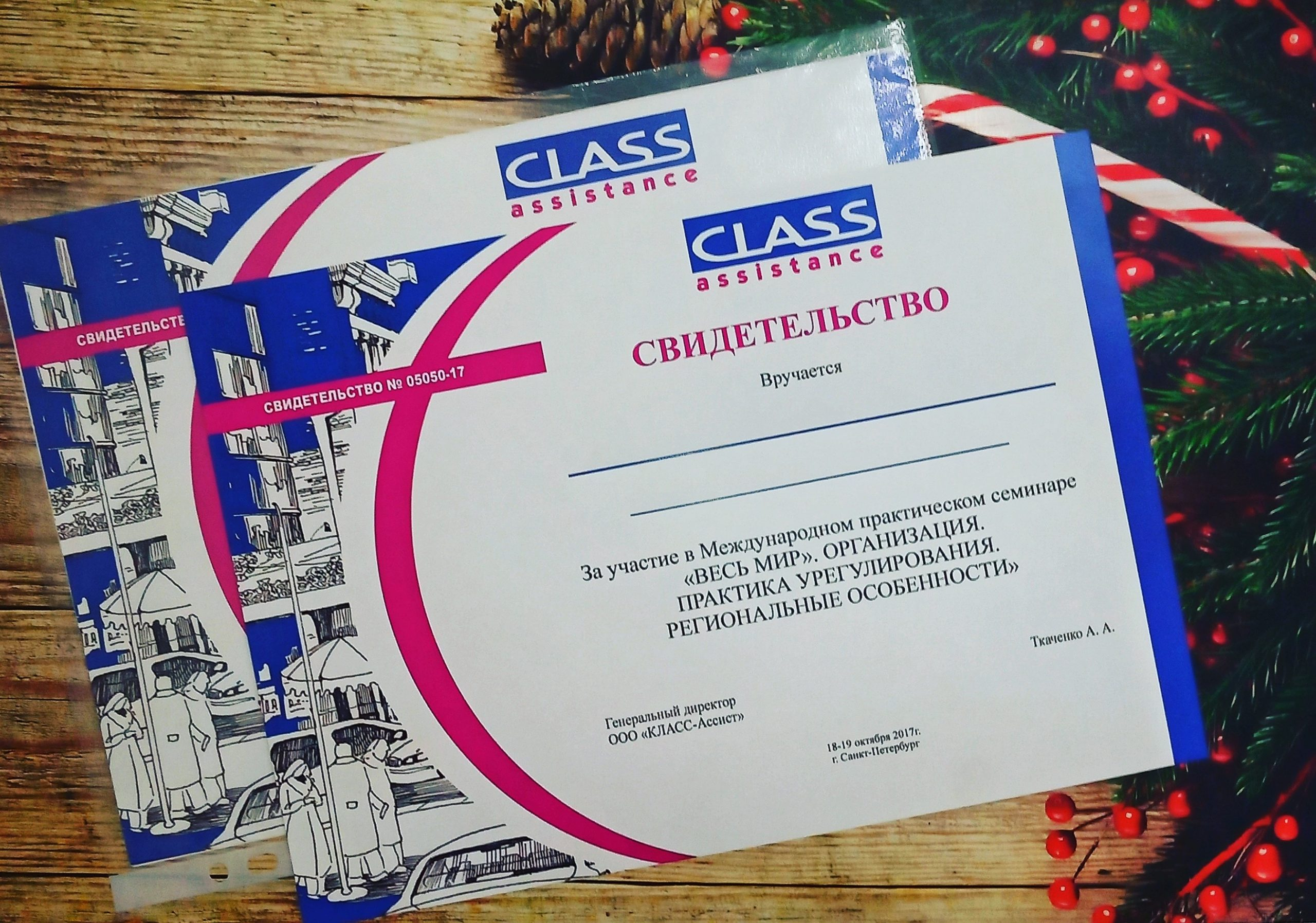 Печать сертификатов в Москве | фото 7