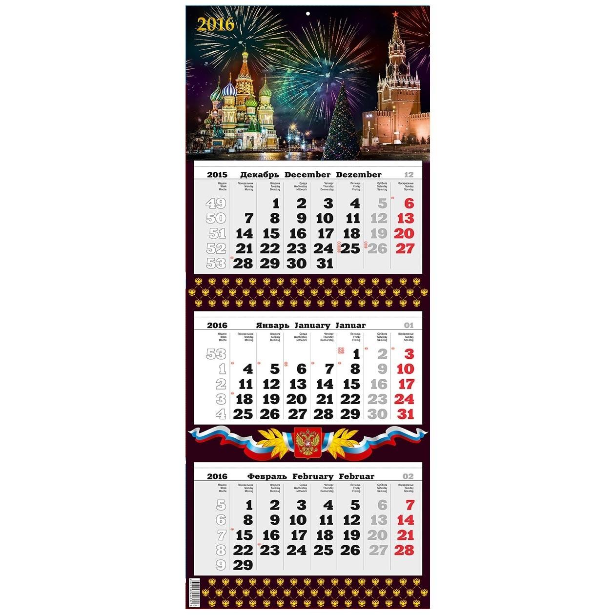 Печать трехблочных календарей в Москве | фото 3