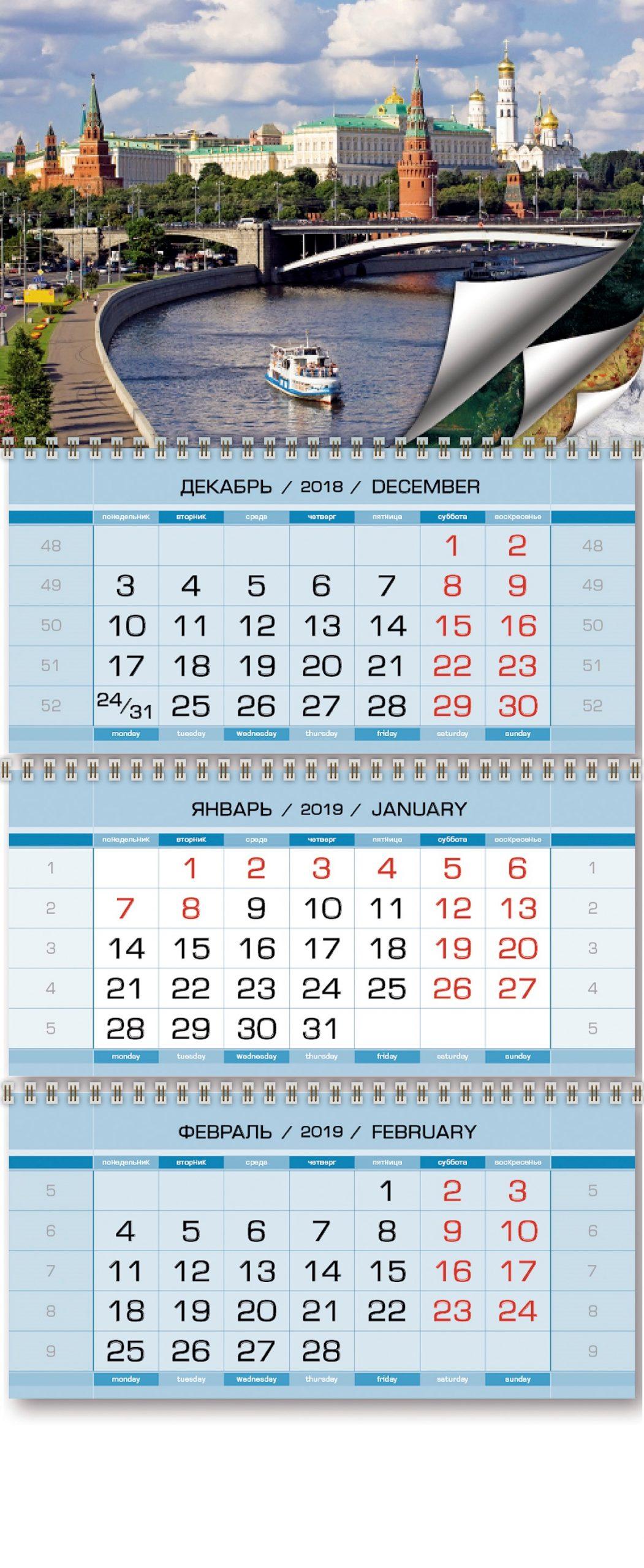 Печать трехблочных календарей в Москве | фото 5