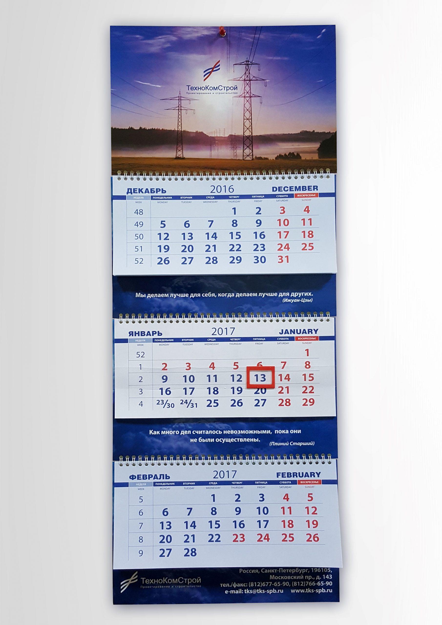 Печать трехблочных календарей в Москве | фото 6