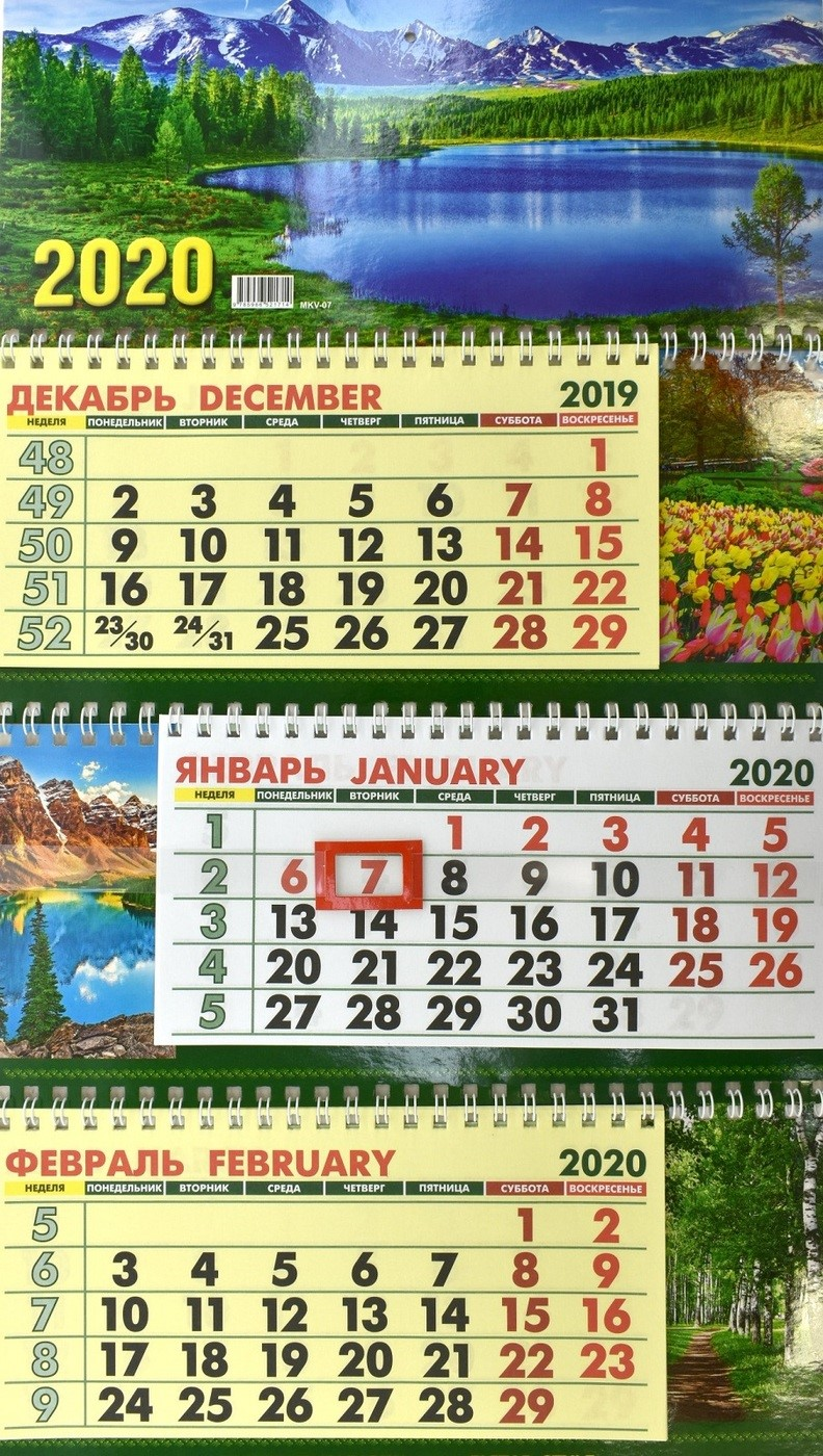 Печать трехблочных календарей в Москве | фото 7