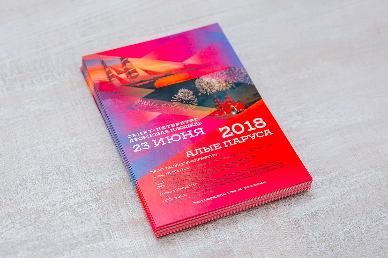 Печать цветных листовок в Москве | фото 2