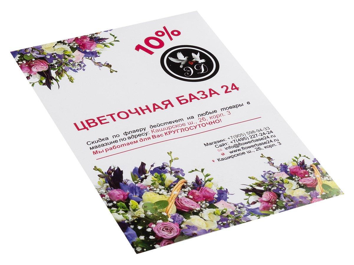 Печать цветных листовок в Москве | фото 3