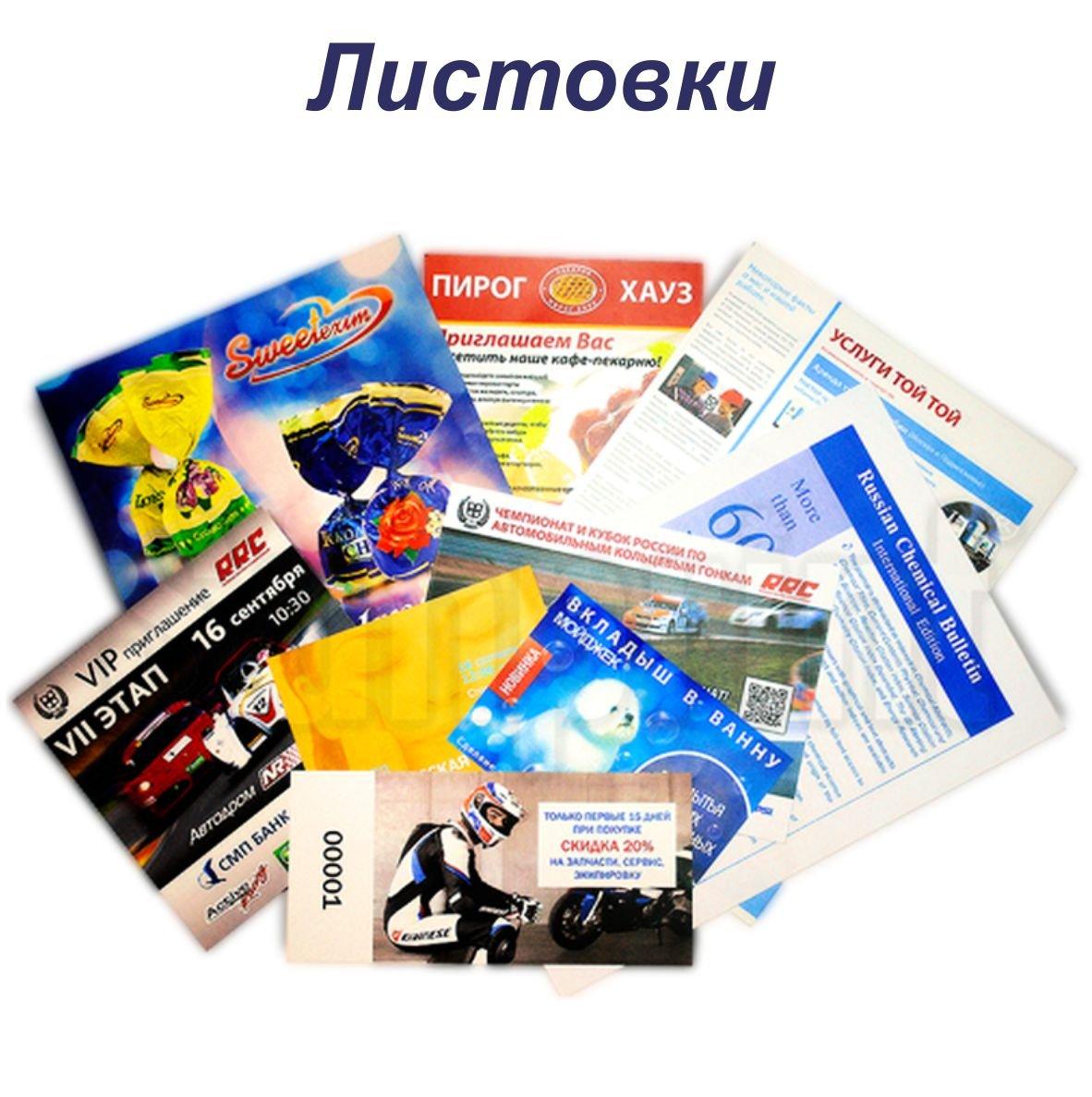 Печать цветных листовок в Москве | фото 6