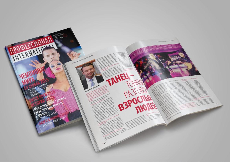 Печать журналов в Москве | фото 6