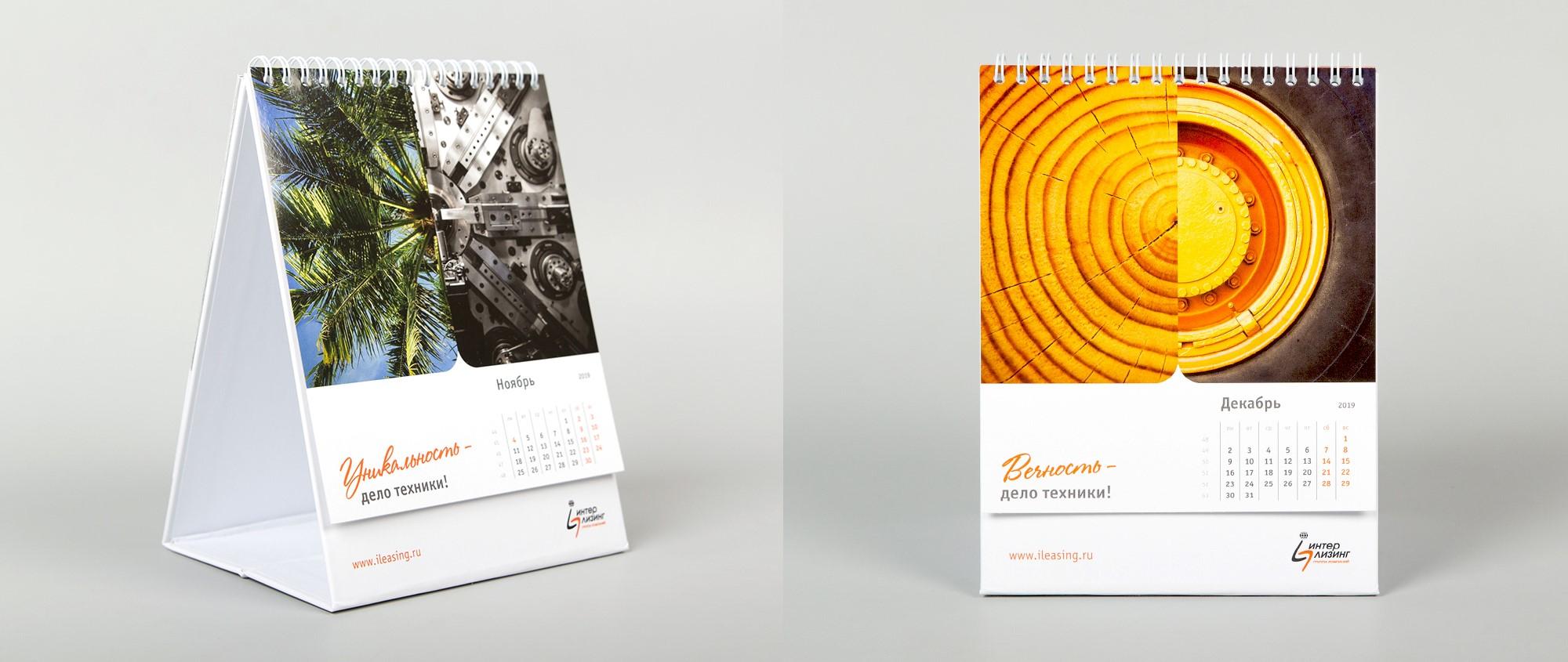 Разработка дизайна календарей в Москве | фото 6