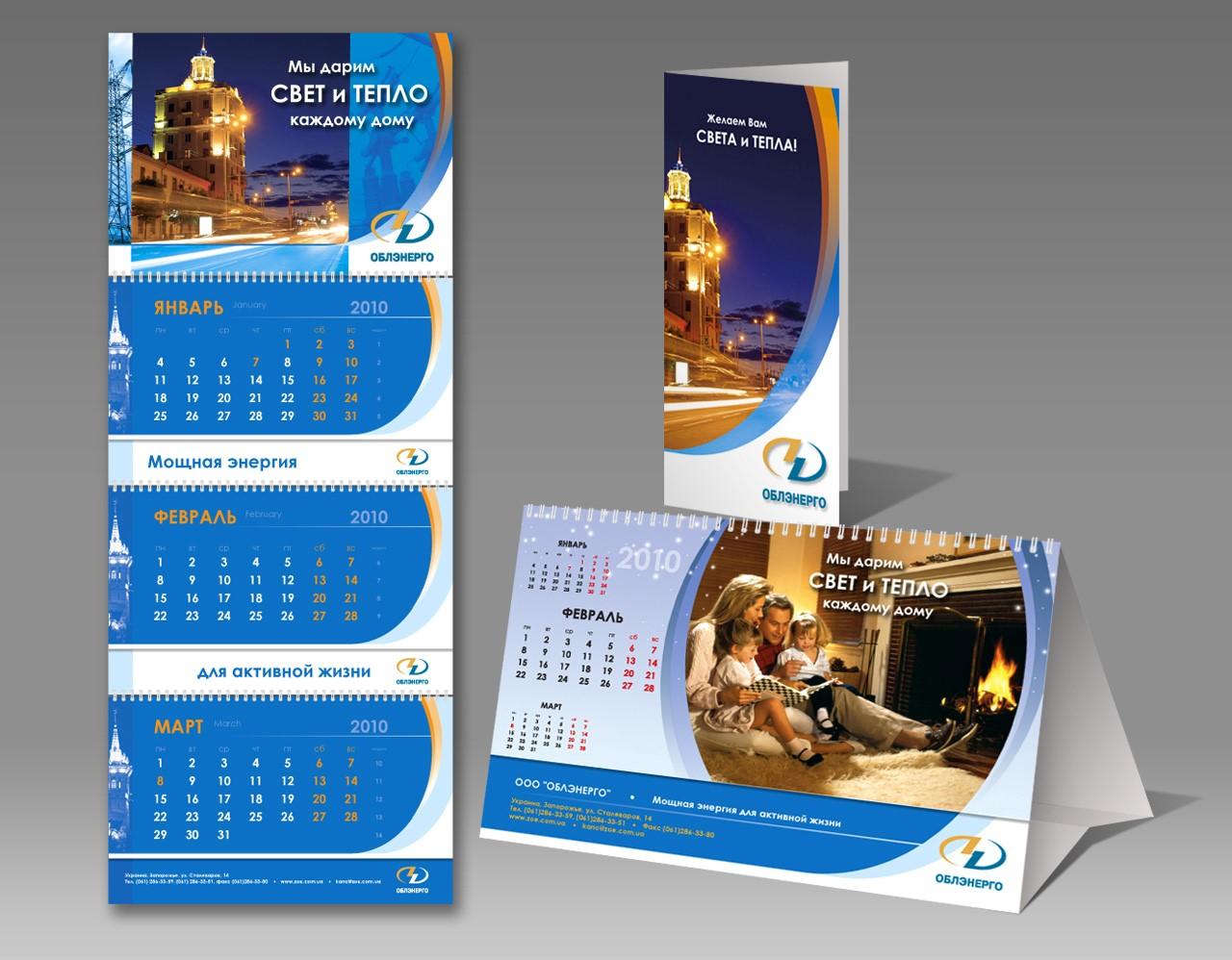 Разработка дизайна календарей в Москве | фото 8