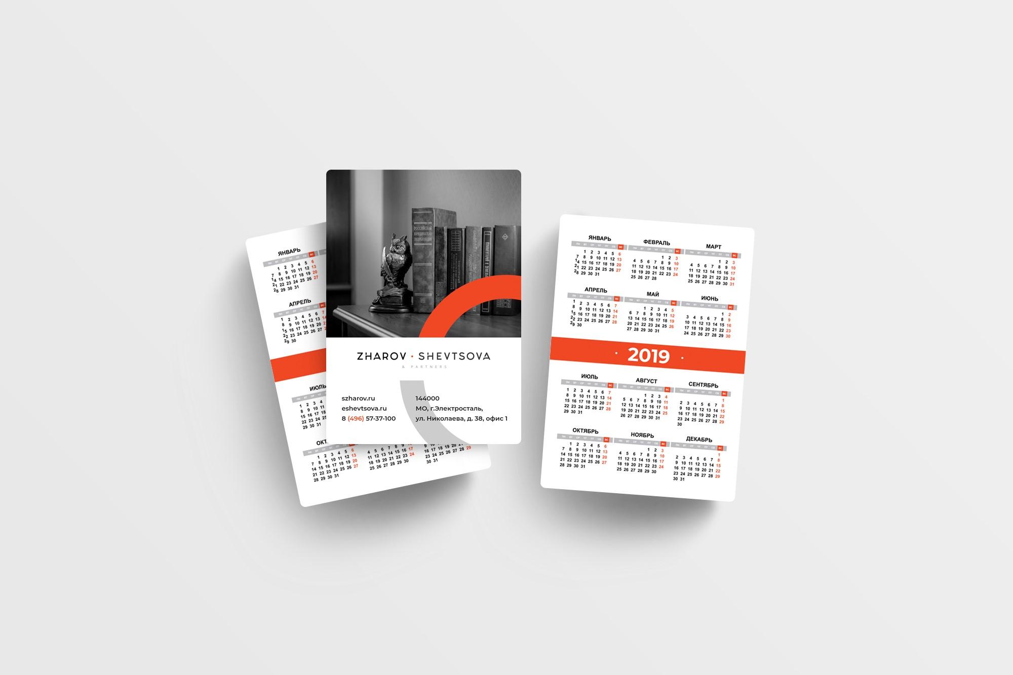 Разработка дизайна карманных календарей в Москве | фото 3