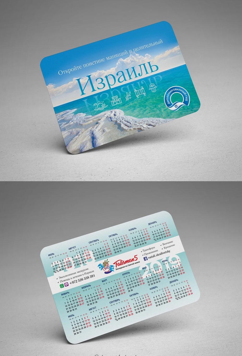 Разработка дизайна карманных календарей в Москве | фото 7