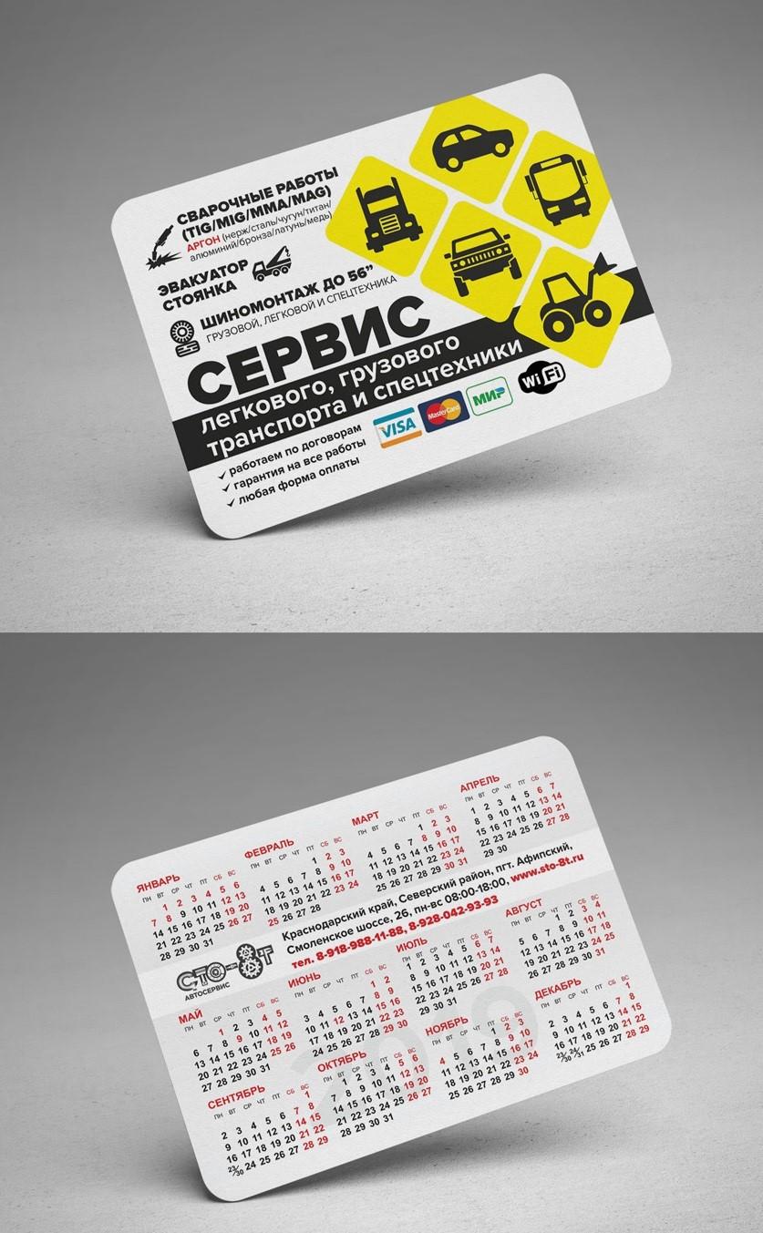 Разработка дизайна карманных календарей в Москве | фото 8