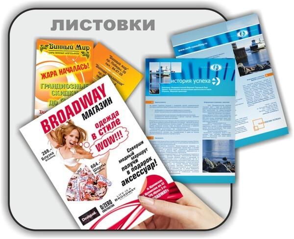 Разработка дизайна листовок в Москве | фото 8