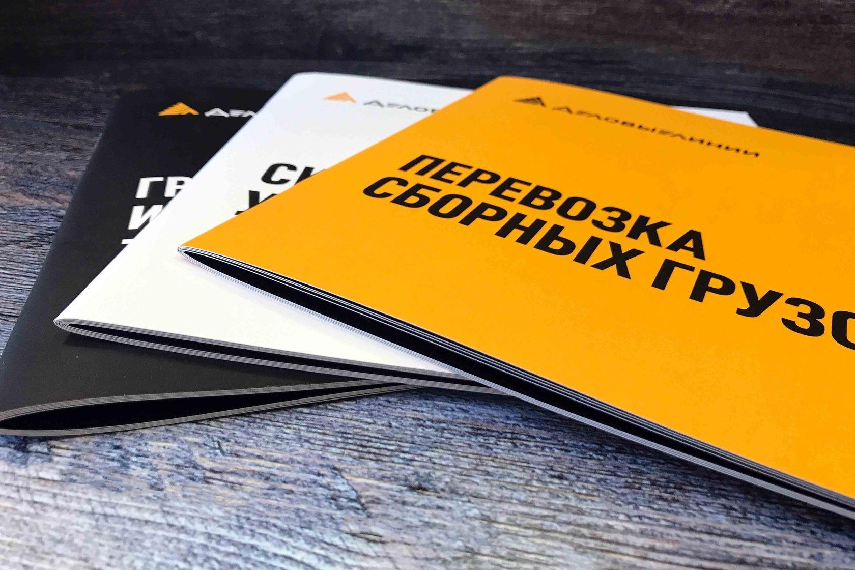 Срочная печать каталогов в Москве | фото 4