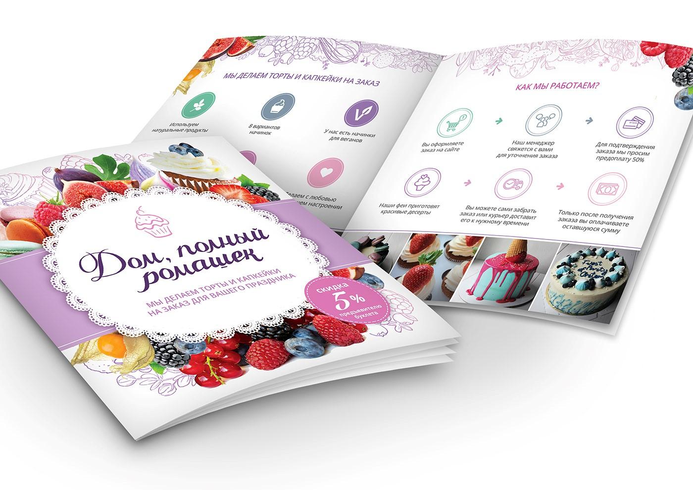 Цветные брошюры в Москве | фото 5