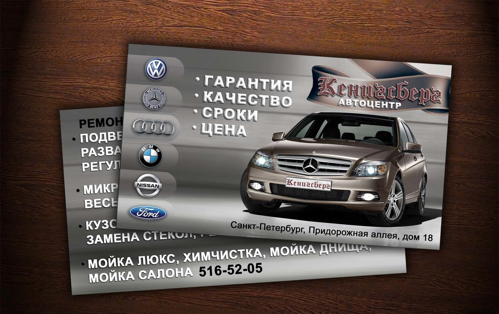 Визитки для автосервиса в Москве | фото 2