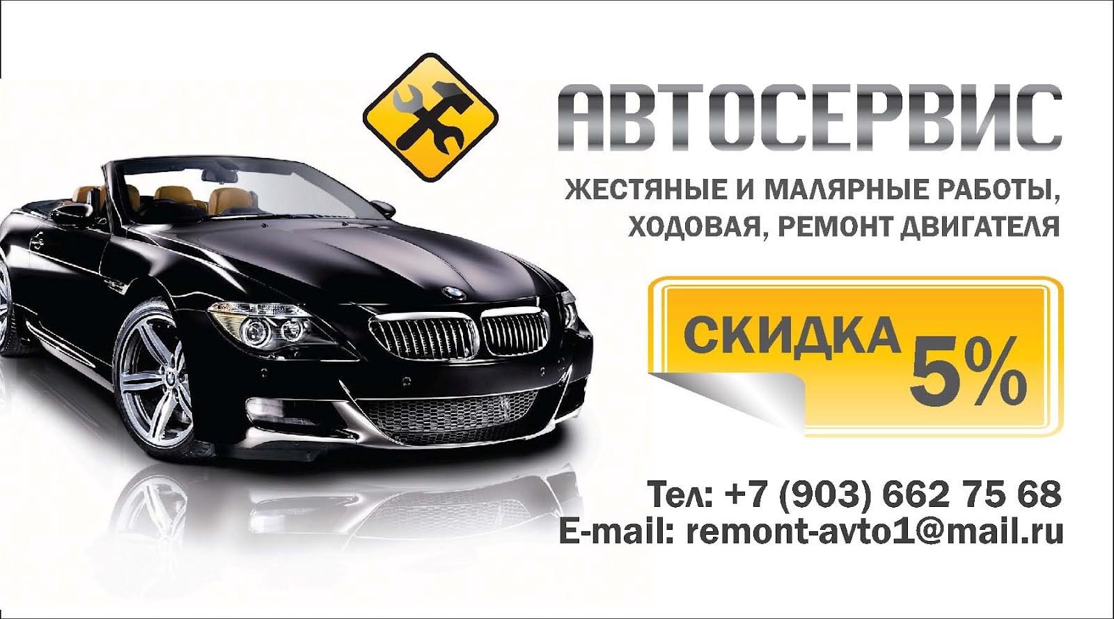 Визитки для автосервиса в Москве | фото 8