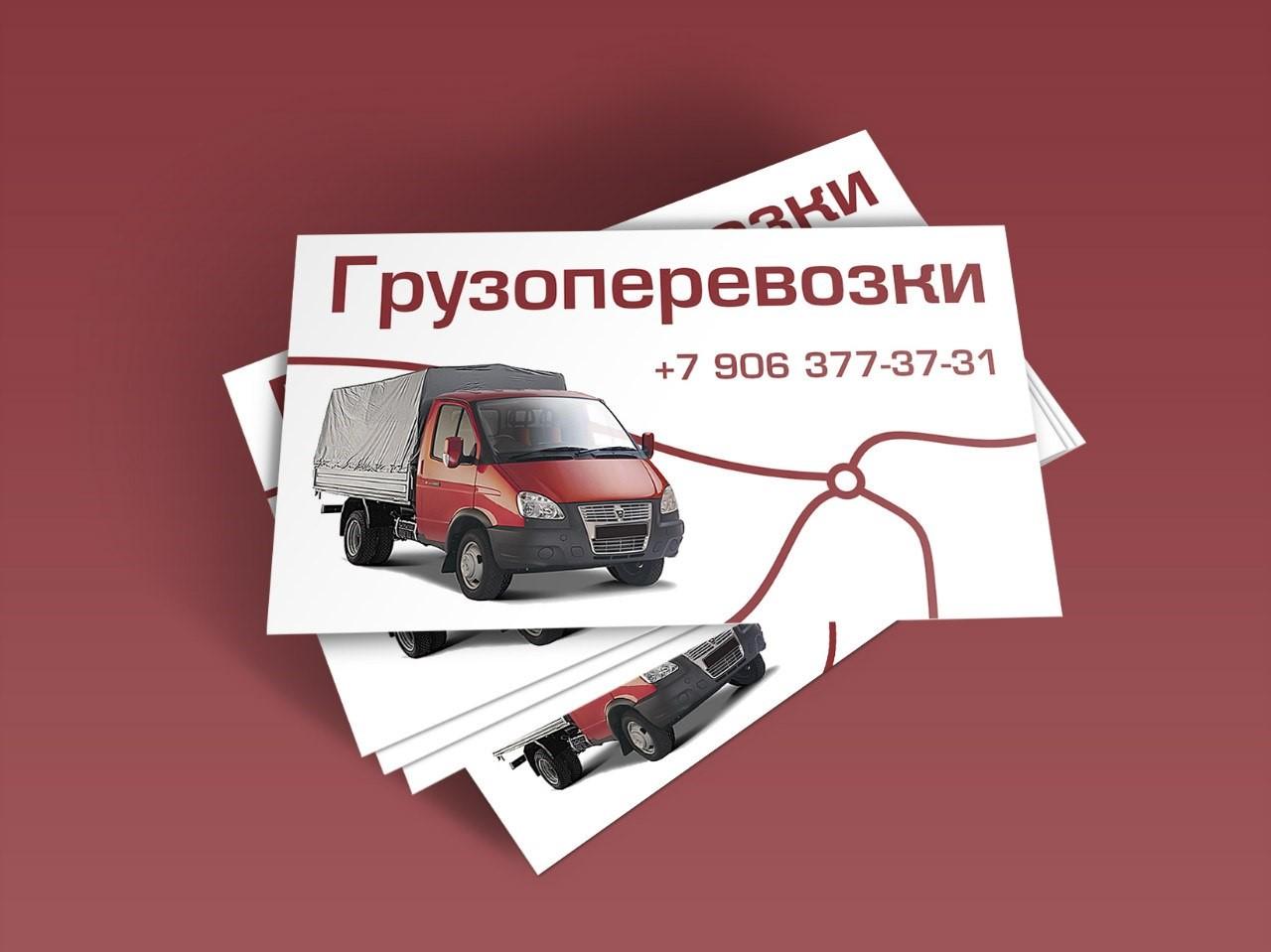 Визитки для грузоперевозок в Москве | фото 4