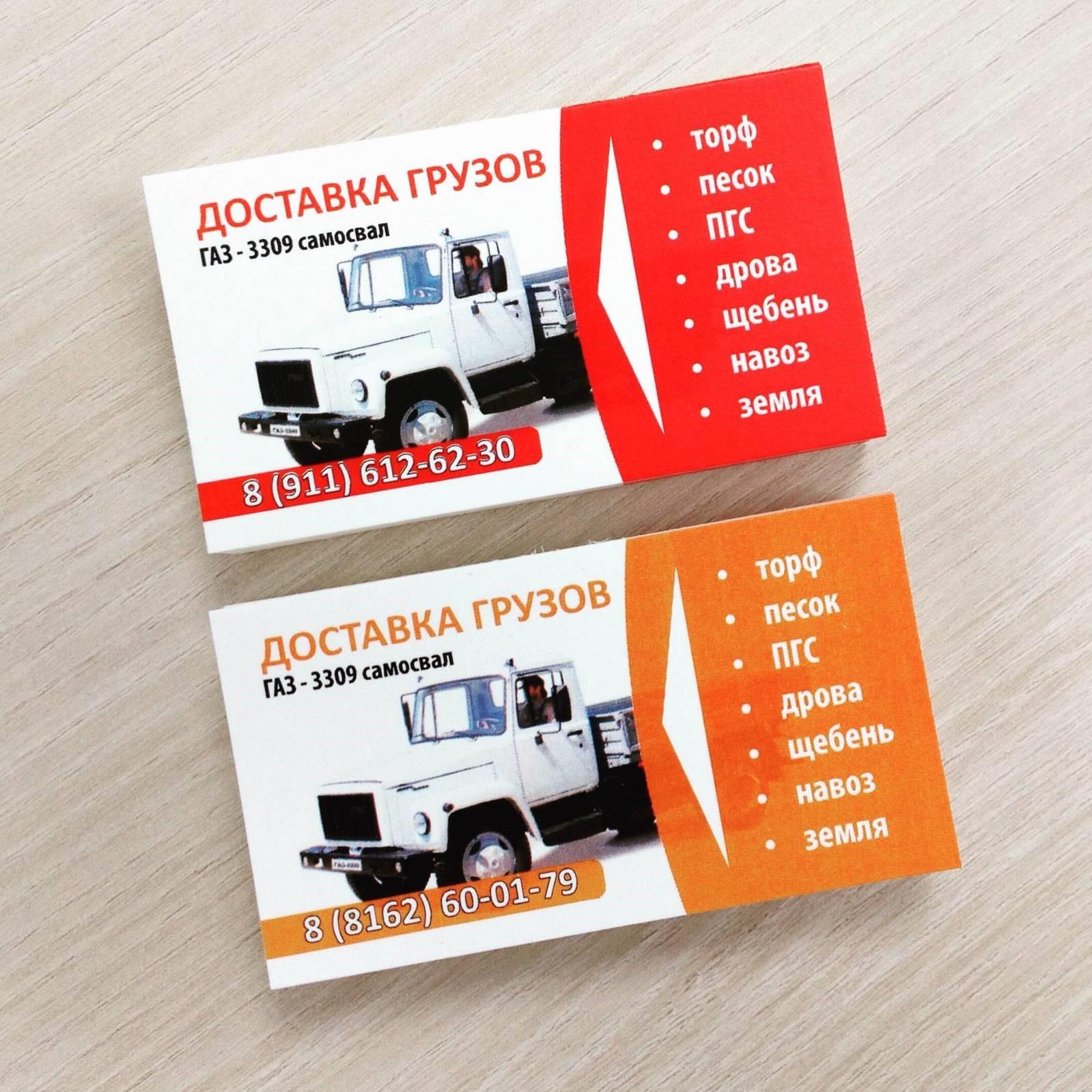 Визитки для грузоперевозок в Москве | фото 5