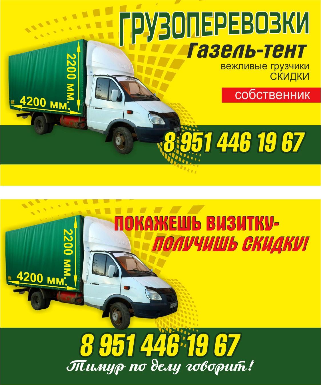 Визитки для грузоперевозок в Москве | фото 6