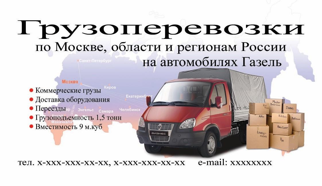 Визитки для грузоперевозок в Москве | фото 7