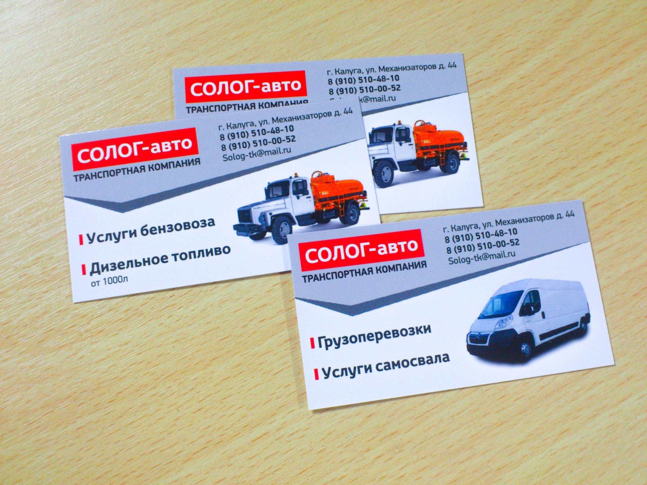 Визитки для грузоперевозок в Москве | фото 8