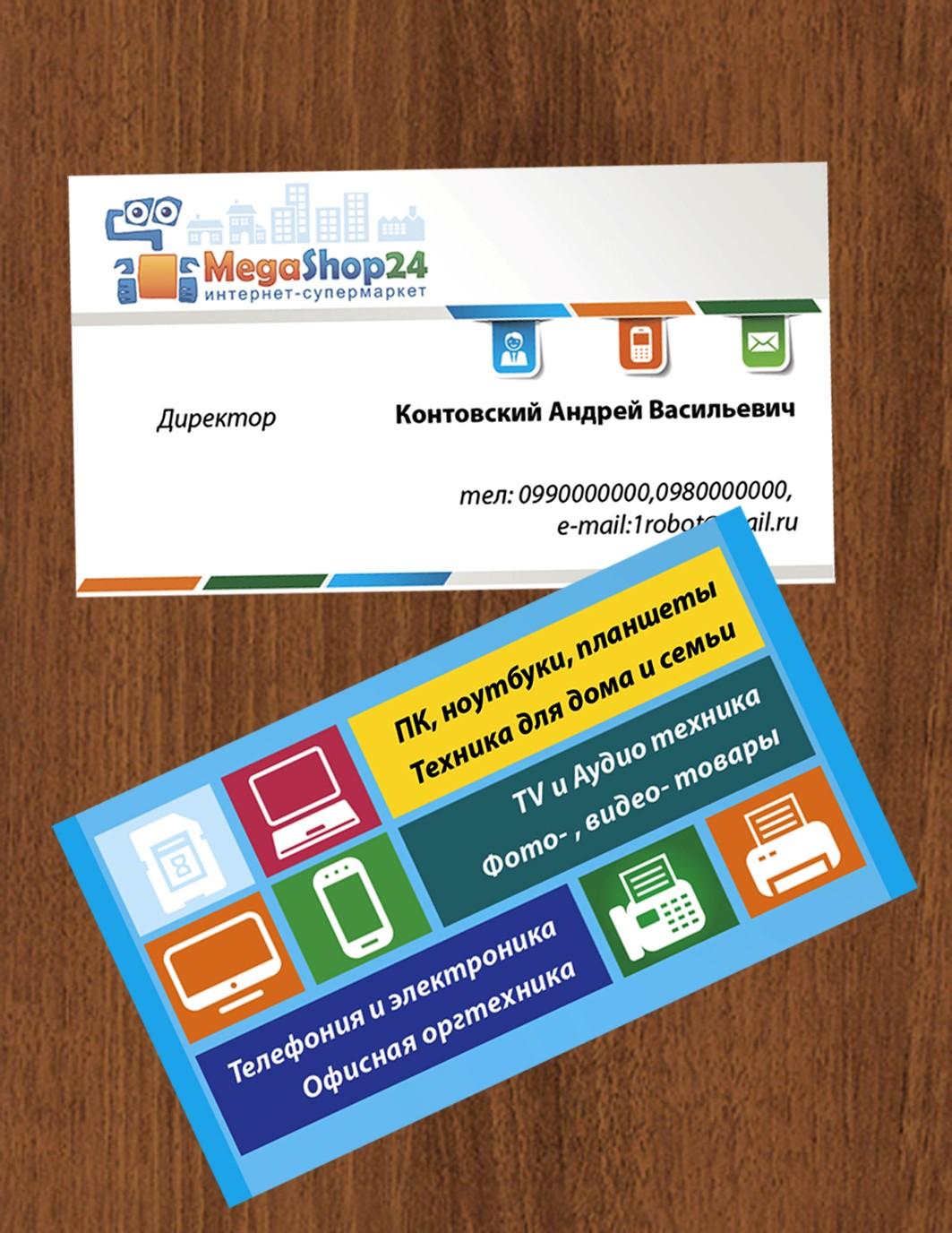 Визитки для интернет-магазина в Москве | фото 5