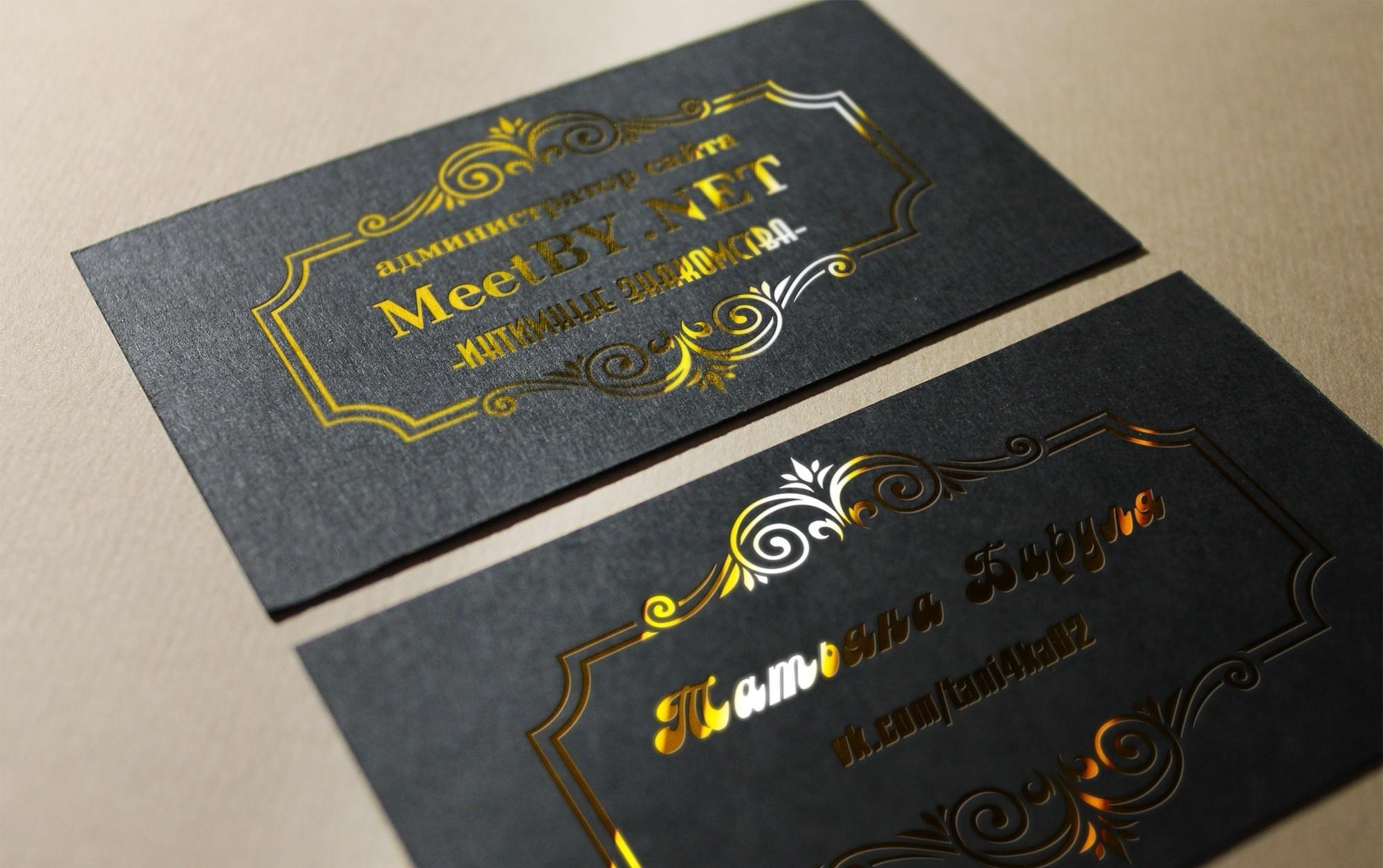 Визитки для интернет-магазина в Москве | фото 6