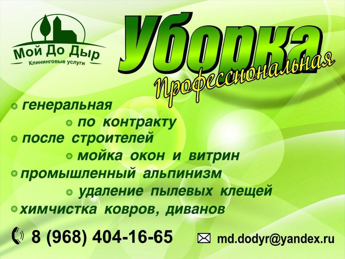 Визитки для клининговой компании в Москве | фото 2