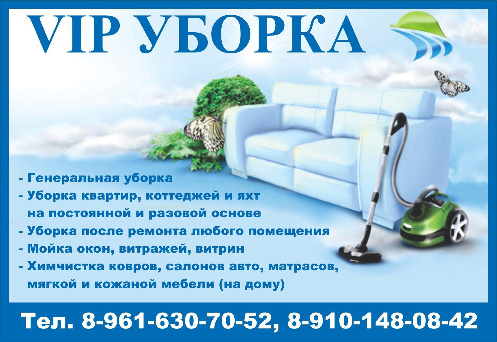 Визитки для клининговой компании в Москве | фото 4