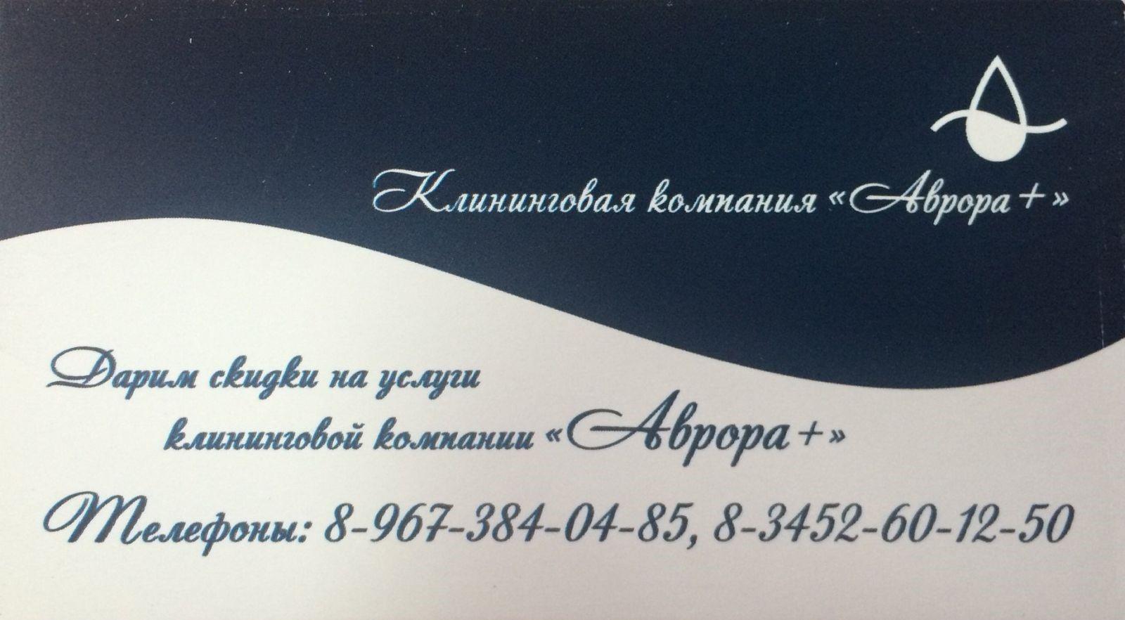 Визитки для клининговой компании в Москве | фото 6