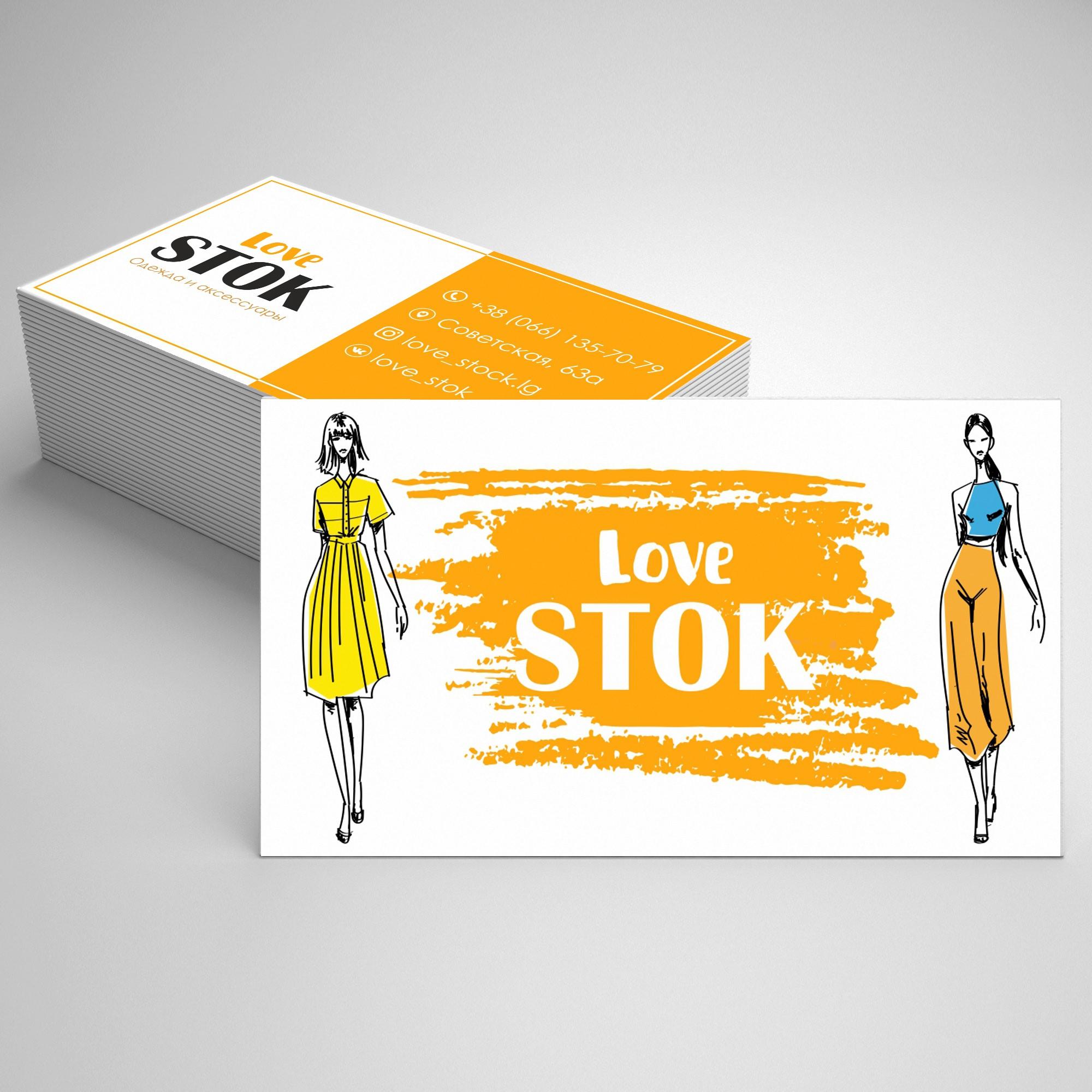 Визитки для магазина одежды в Москве | фото 8