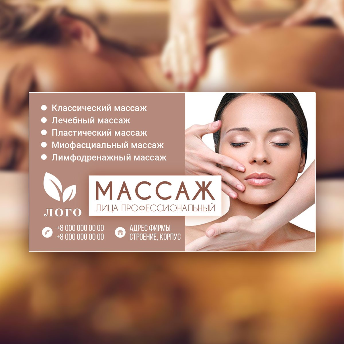 Визитки для массажиста в Москве | фото 6