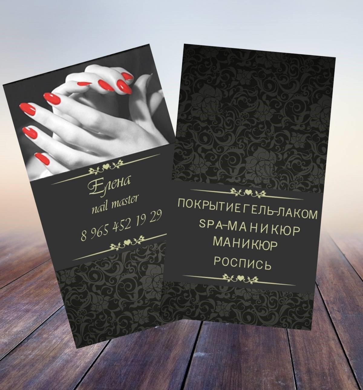 Визитки для мастера маникюра в Москве | фото 4