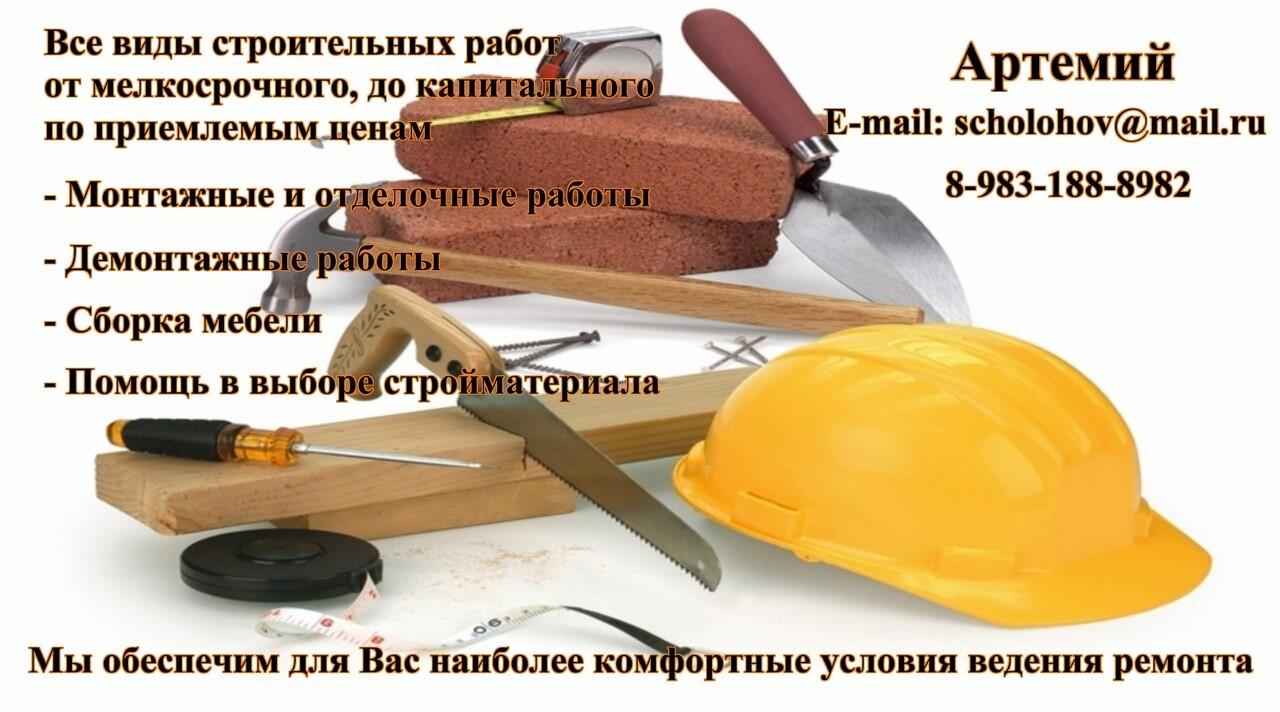 Визитки для ремонта квартир в Москве | фото 5