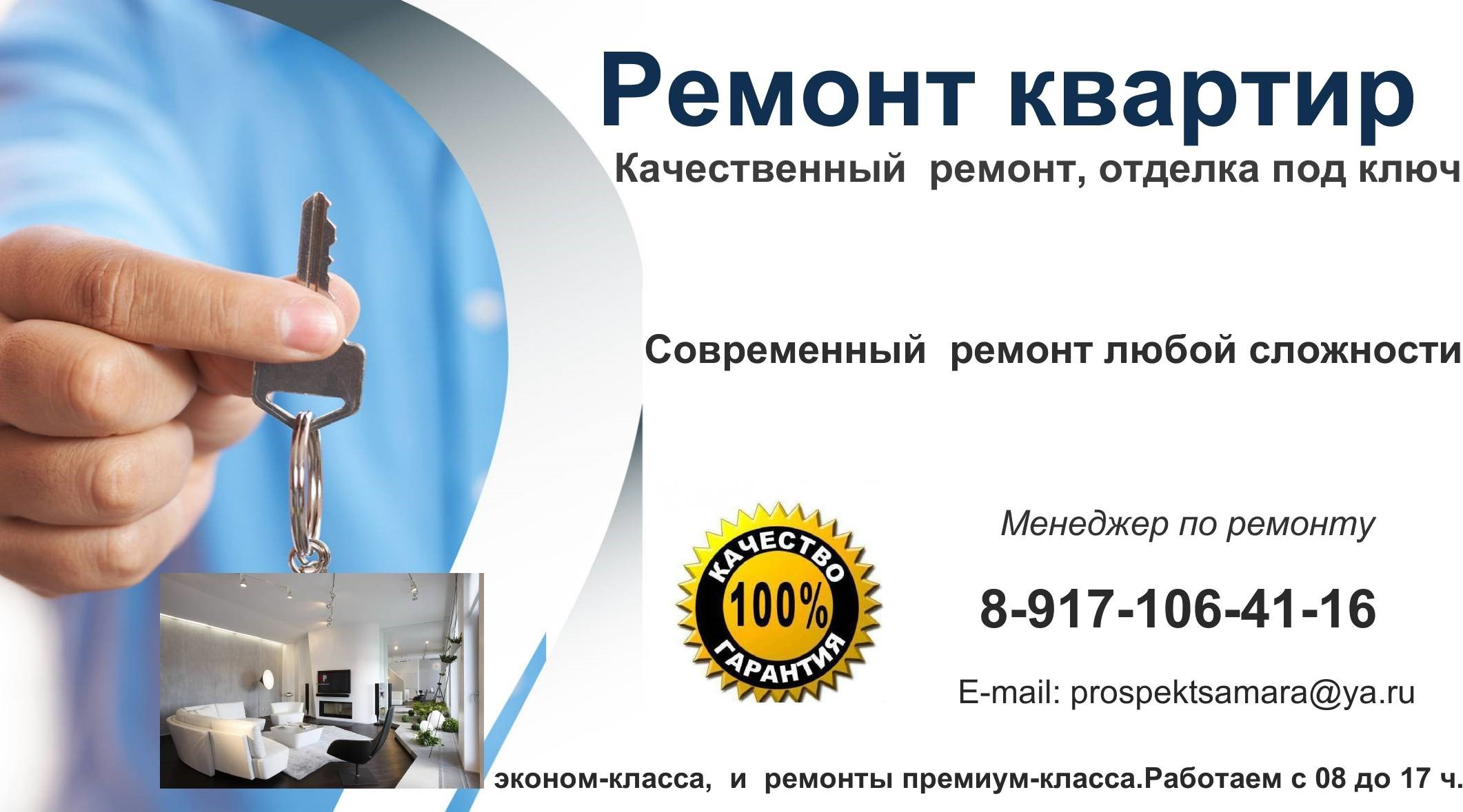Визитки для ремонта квартир в Москве | фото 6