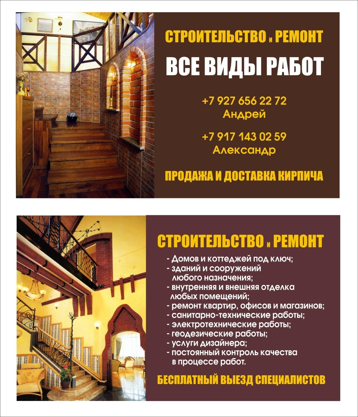 Визитки для ремонта квартир в Москве | фото 1