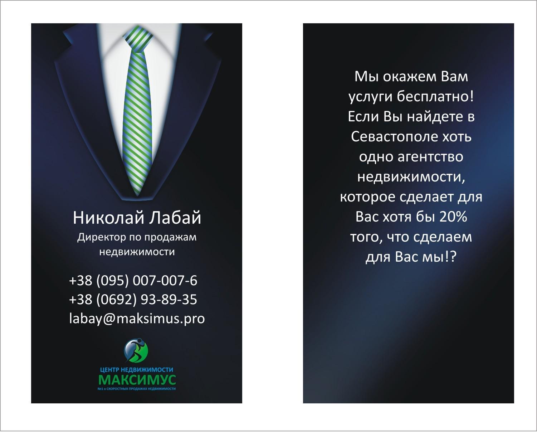 Визитки для риэлтора в Москве | фото 8
