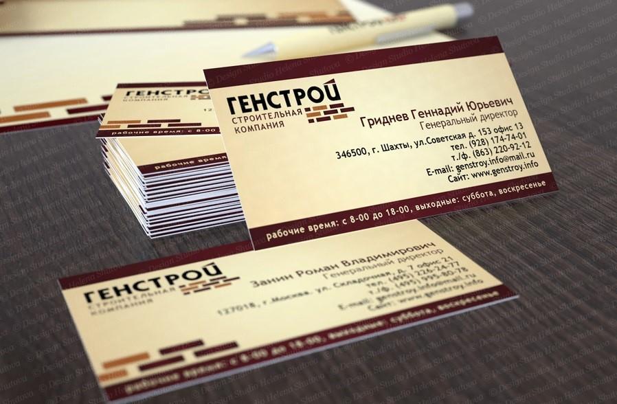 Визитки для строительных компаний в Москве | фото 2